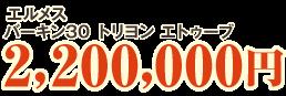 エルメス バーキン30 トリヨン エトゥープ 1,500,000円