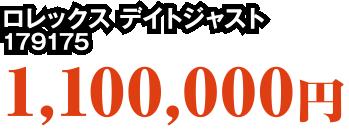 ロレックス デイトジャスト 179175 1,100,000円