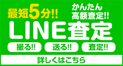 LINEでカンタン査定!!