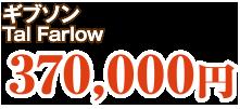 ギブソン Tal Farlow 476,000円
