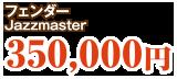 フェンダー Jazzmaster 400,000円