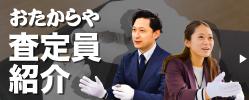 査定員をご紹介!!