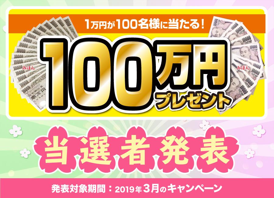 100名様に1万円が当たる!100万円プレゼント当選者発表