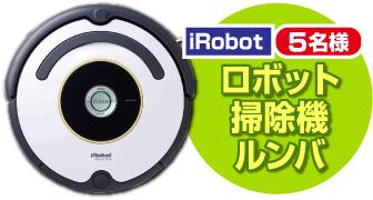 ロボット掃除機ルンバ