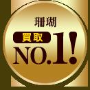 切手 買取 NO.1!