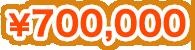 ¥700,000