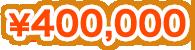¥400,000