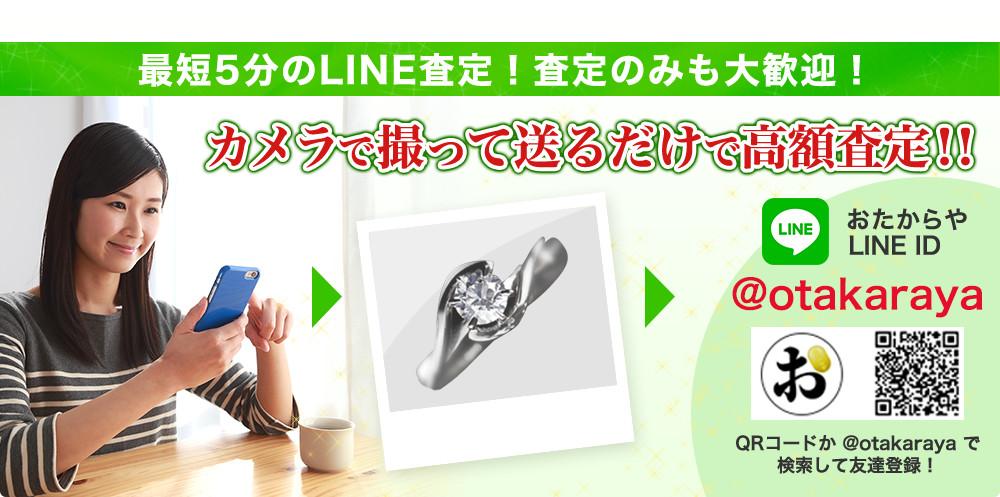 最短5分のLINE査定!査定のみも大歓迎! otakaraya