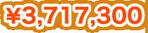 ¥3,717,300