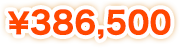 ¥386,500