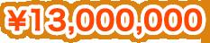 ¥13,000,000