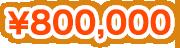 ¥800,000