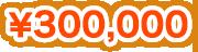 ¥300,000