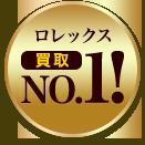 ロレックス 買取 NO.1!