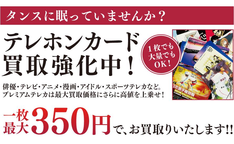 テレホンカード買取強化中!一枚最大350円でお買取りいたします!