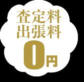 査定料、出張料0円