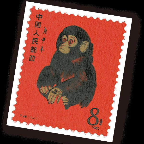 申(赤猿)