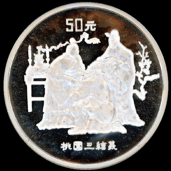 中国1995年 桃園三結義50元銀貨