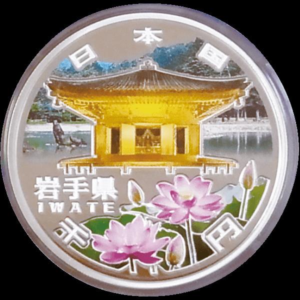 地方自治法 施行60周年 1000円銀貨(岩手県)