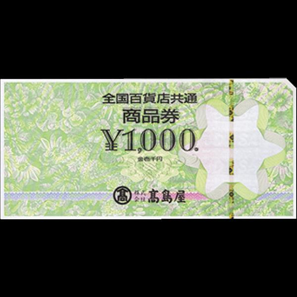 商品券・テレカ買取