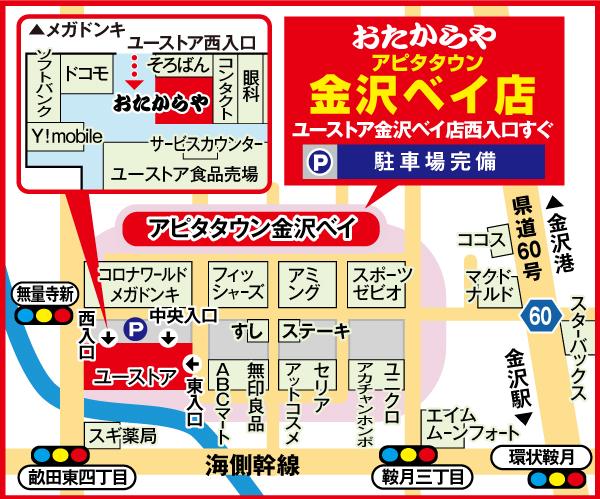 アピタタウン金沢ベイ店