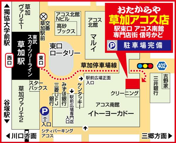 草加アコス店地図