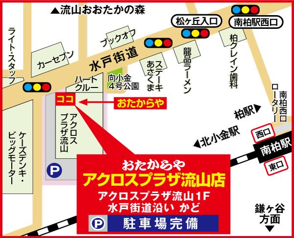 アクロスプラザ流山店 地図