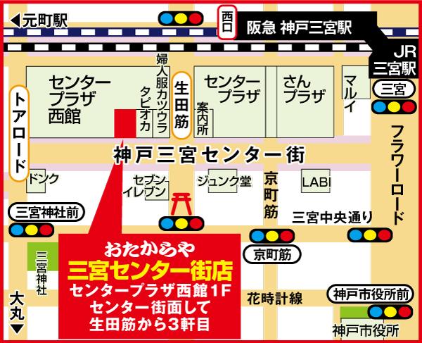 三宮センター街店地図