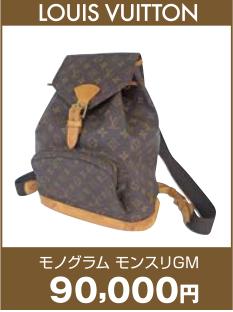 LOUIS VUITTON モノグラム モンスリGM 90000円