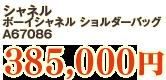 シャネル ボーイシャネル ショルダーバッグ A67086 320,000円