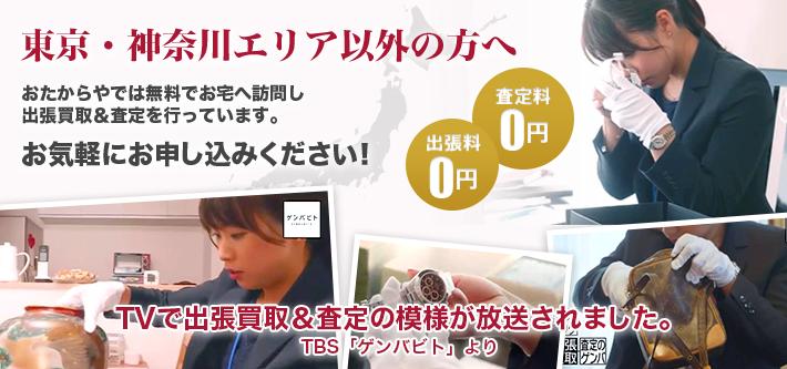東京・神奈川エリア以外の方へ おたからやでは無料でお宅へ訪問し 出張買取&査定を行っています。