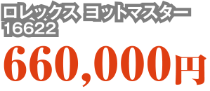 ロレックス ヨットマスター 16622 660,000円