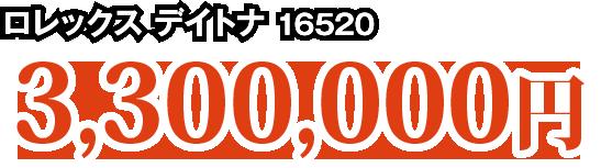 ロレックス デイトナ 16520 2,600,000円