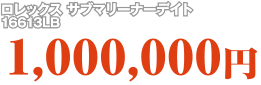 ロレックス サブマリーナーデイト 16613LB 1,000,000円
