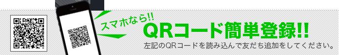QRコード簡単登録!!