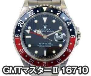 ロレックス_GMTマスターⅡ 16710