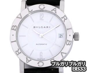 ブルガリブルガリ BB33