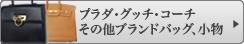 プラダ・グッチ・コーチ その他ブランドバッグ、小物