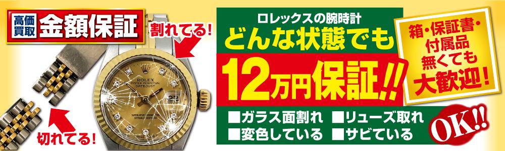 ロレックス 買取12万円保証