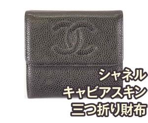 キャビアスキン三つ折り財布