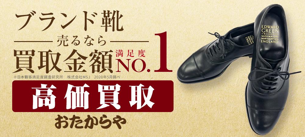 ブランド靴を売るなら「おたからや」