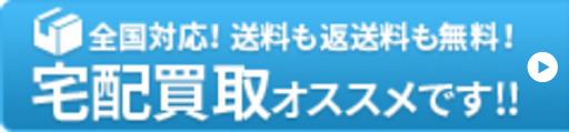 LINE査定オススメです!!