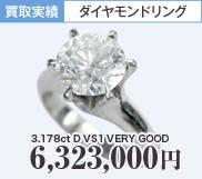 ダイヤモンドリング3.178ct D VS1 VERYGOOD
