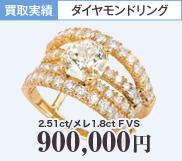 ダイヤモンドリング 2.51ct/メレ1.8ct FVS