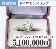 ダイヤモンドリング 3.57ct G VVS1 VERYGOOD