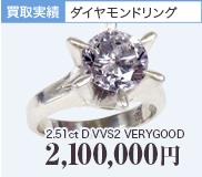 ダイヤモンドリング 2.51ct D VVS2 VERYGOOD