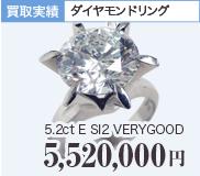 ダイヤモンドリング 5.2ct Sl2 VERYGOOD
