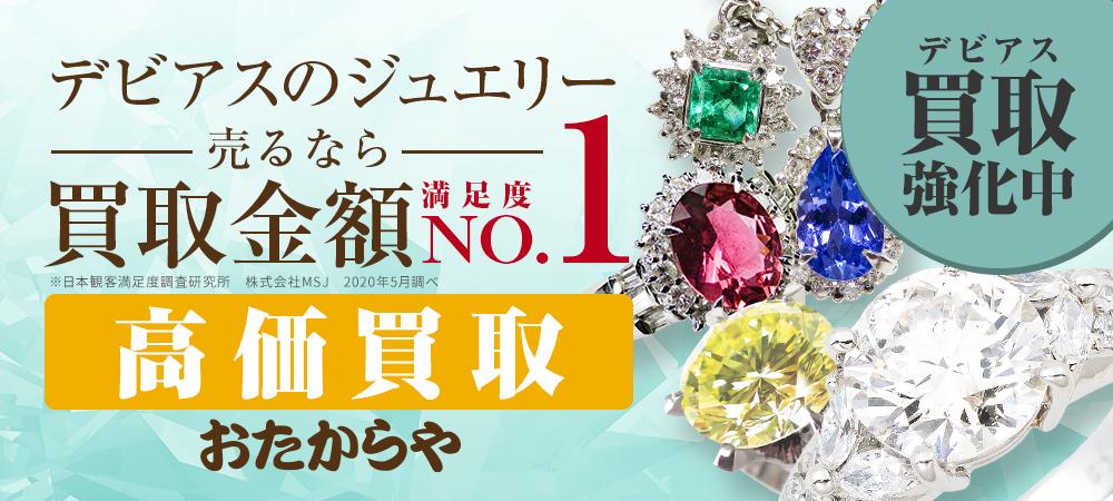 デビアスのジュエリー買取なら高価買取No.1のおたからやへ | 結婚指輪、婚約指輪も高価買取中