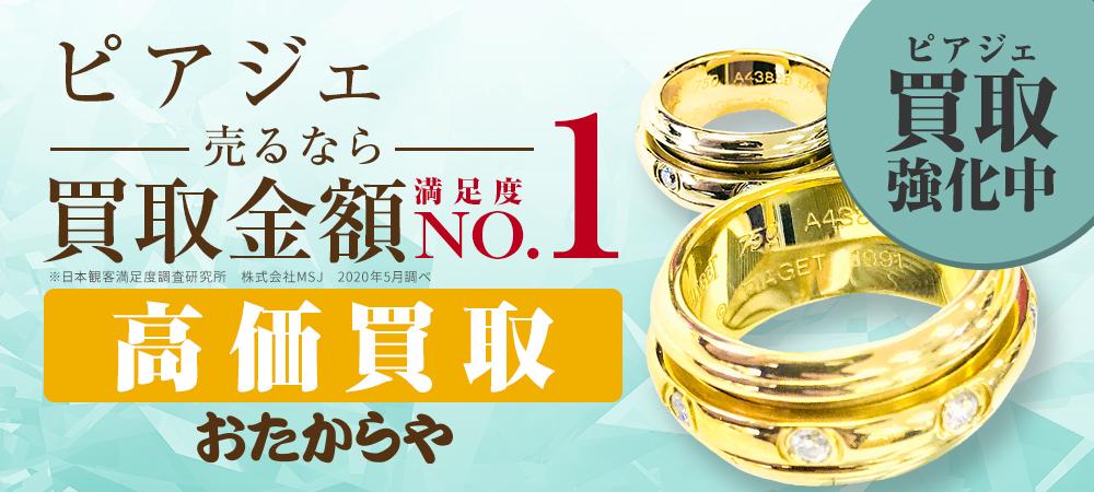 ピアジェのジュエリー買取なら高価買取No.1のおたからやへ | 結婚指輪、婚約指輪も高価買取中