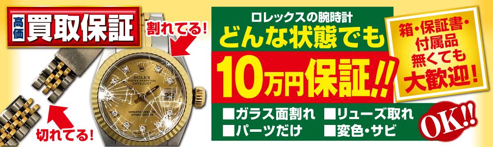 ブランド時計 買取 保証